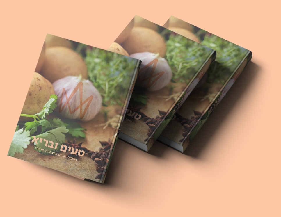 Maayan Dayan CookBook_