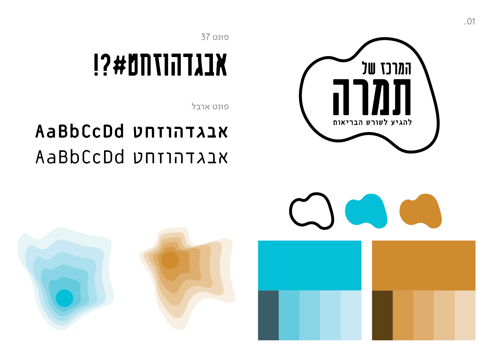 TamaraCenter_Brand-Concept_3
